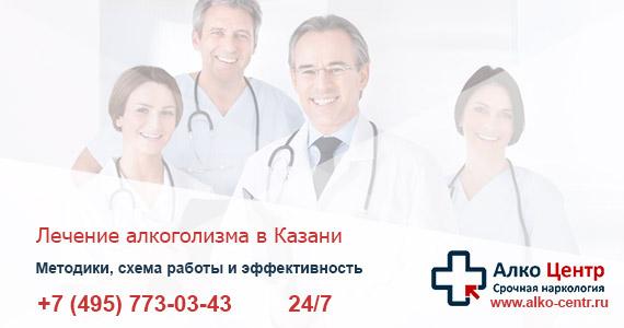 Лечение алкоголизма в Казани