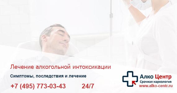 Лечение алкогольной интоксикации - симптомы, последствия и лечение