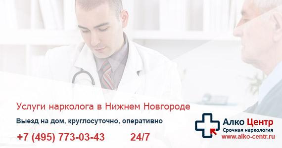 Вызов нарколога на дом Нижний Новгород