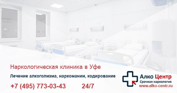 Наркологическая клиника в Уфе