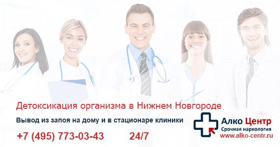 Вывод из запоя в Нижнем Новгороде