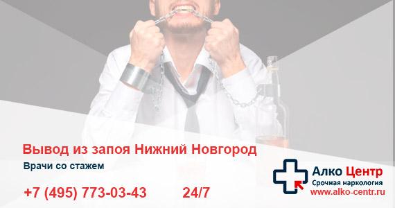 Вывод из запоя Нижний Новгород на дому