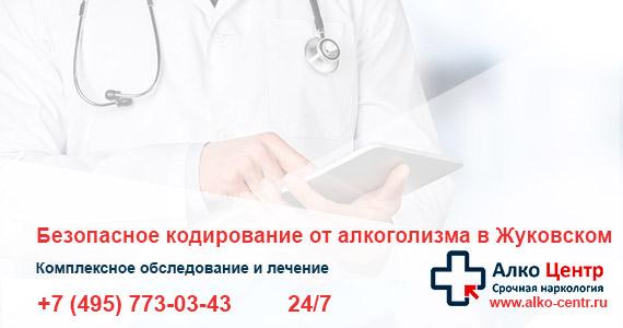 Медикаментозное кодирование от алкоголизма в Жуковском