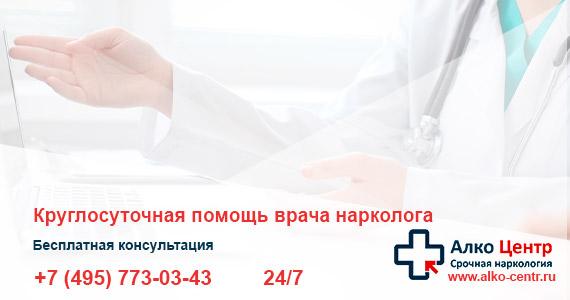 Помощь врача нарколога в Авдотьино