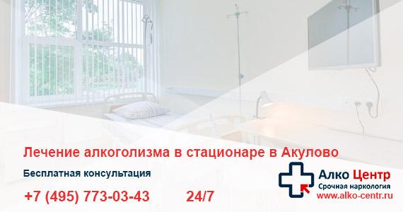 Лечение в стационаре Акулово