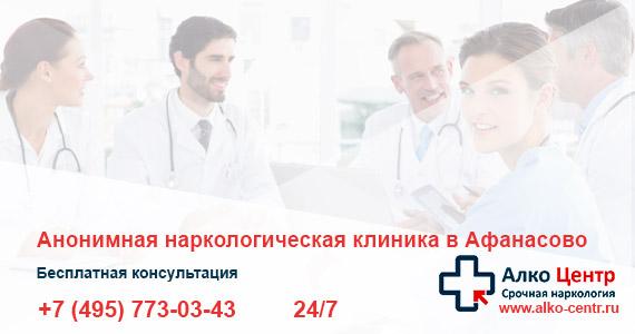 Наркологическая помощь в Афанасово