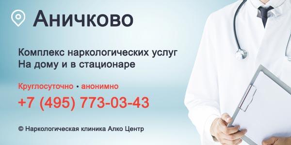 Нарколог в Аничково, вызов на дом