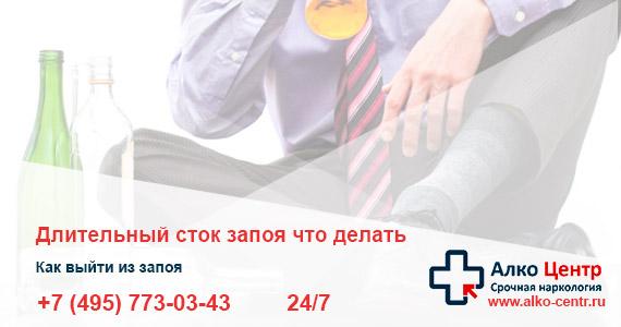 Запой головокружение наркологическая клиника воткинск