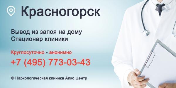 Вывод из запоя в Красногорске, вызов нарколога на дом