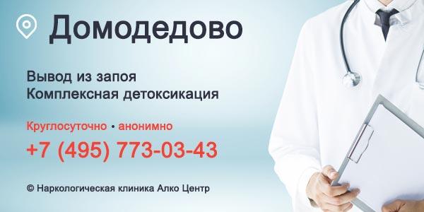 Вывод из запоя в Домодедово